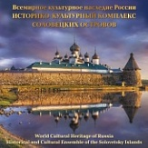 № СП982. World Cultural Heritage of Russia. Historical and Cultural Ensemle of the Solovetsky Islands