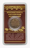 "№ СБ2019-14 Souvenir tokens "" Red book of the Russian Federation"". The red wolf"