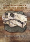 № СП1004. Paleontological Heritage of Russia. 2nd form of release