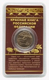 "№ СБ2019-10 Souvenir tokens "" Red book of the Russian Federation"". The grey whale"