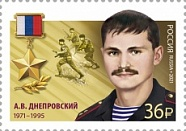 № 2730. Heroes of the Russian Federation series. Andrey V. Dneprovsky