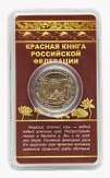 "№ СБ2019-12 Souvenir tokens "" Red book of the Russian Federation"". The Amur steppe Horus"