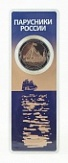 "№ СБ2020-03. Souvenir token ""Sailboats of Russia"" ""Peter the Great's Botik"" in a blister"