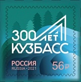 № 2723. The 300th Anniversary of Kuzbass