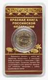 "№ СБ2019-09. Souvenir tokens "" Red book of the Russian Federation"". The white-beaked Dolphin"
