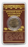 "№ СБ2019-20 Souvenir tokens "" Red book of the Russian Federation"". The Amur tiger"