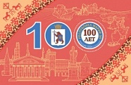 № 2712. 100th Anniversary of the establishment of Republic of Mari El