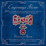 № 2019-071/П. Treasures of Russia. 300 years of the state fund of precious metals and precious stones of the Russian Federation
