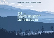 № 2157. The 100th Foundation Anniversary of the Barguzinsky State Biosphere Nature Reserve