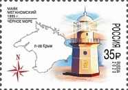 "№ 2702. Series ""Lighthouses of Russia"". 125 years of Meganom lighthouse"