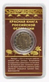 "№ СБ2019-19 Souvenir tokens "" Red book of the Russian Federation"". The leopard"