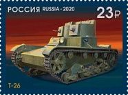 № 2681. 100th Anniversary of Russian Tank Building. Т-26