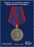 № 2726. State Awards of the Russian Federation series. Medal For Distinguished Service in Defending Public Order
