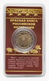 "№ СБ2019-21 Souvenir tokens "" Red book of the Russian Federation"". The Manul"