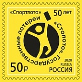 № 2715. For the 50th Anniversary of state-run Sportloto lotteries