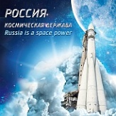 № СП1003. Russia is a space power