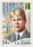 № 2650. Poet Sergei A. Esenin. Cooperative issue of Communication Boards of member countries of the RCC