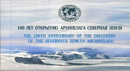 № 1732A-1734A. 100 years of the opening of the Severnaya Zemlya archipelago