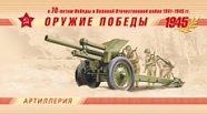 "№ 1820A-1823A. To the 70th anniversary of the Victory in the great Patriotic war of 1941-1945. Series ""Weapons Of Victory. Artillery"""