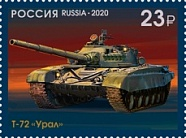 "№ 2682. 100th Anniversary of Russian Tank Building. T-72 ""Ural"""