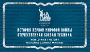 № 2016-056/П. World War I History 1914-1918
