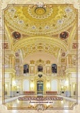 № 2020-124/4. The St. Alexander Hall. The Grand Kremlin Palace series
