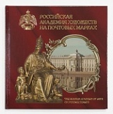 № 2020-5. The Russian Academy of Arts on postage stamps