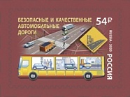 № 2663. Safe and high-quality auto-roads in the National Projects of Russia series
