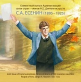 № СП992. Poet Sergei A. Esenin. Cooperative issue of Communication Boards of member countries of the RCC