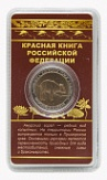 "№ СБ2019-17 Souvenir tokens "" Red book of the Russian Federation"". The Amur Goral"