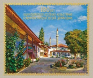 № 2017-047/П. The 100th Anniversary of Bakhchysarai Historical Cultural and Archaeological Museum Reserve