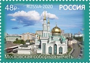№ 2711. 100th Anniversary of establishment of diplomatic relation between the Russian Federation and the Turkish Republic. Architecture. Moscow Cathedral Mosque