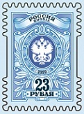 № 2646. Rating stamps with face values of 23 rubles equal to current mail transmission rates
