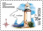 "№ 2701. Series ""Lighthouses of Russia"". 200 years of Yenikalsky lighthouse"