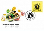 № 2715 Москва. For the 50th Anniversary of state-run Sportloto lotteries