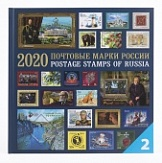 "№ 2020-7. Souvenir album ""Postage stamps of Russia 2020. Cultural heritage on State signs of postage. Part II"" with cancellation"