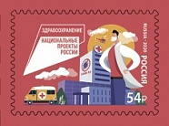 № 2708. National Projects of Russia series. Public Health
