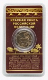 "№ СБ2019-23 Souvenir tokens "" Red book of the Russian Federation"". The reindeer (forest subspecies)"