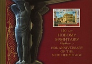 "№ 729-32. Booklet ""The 150th anniversary of the New Hermitage""."