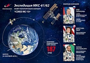 № 2019-249/4. Launch of the Soyuz MS-15 manned spacecraft
