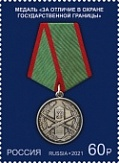 № 2727. State Awards of the Russian Federation series. Medal For Distinguished Service in Guarding the State Border