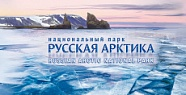 "№ 2136 -I. ""Russian Arctic"" National Park"