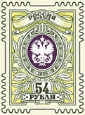 № 2647. Rating stamps with face values of 54 rubles equal to current mail transmission rates