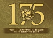 № СП1013. Russian Geographical Society