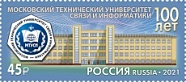 № 2725. 100th Anniversary of the Moscow Technical University of Communications and Informatics