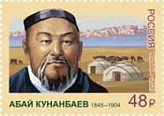 № 2685. 175th Birth Anniversary of Kazakh poet, composer and educator Abai Kunanbayev