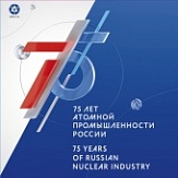 № СП1012. 75th Anniversary of Nuclear Industry in Russia