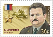 № 2731. Heroes of the Russian Federation series. Stanislav N. Morozov