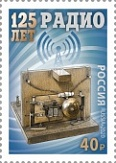 № 2635. 125th anniversary of invention of the radio