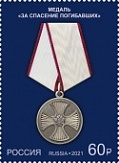№ 2729. State Awards of the Russian Federation series. Medal For Life Saving